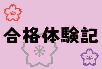 医学部合格体験記【北海道大(医)合格】船越 まなつ