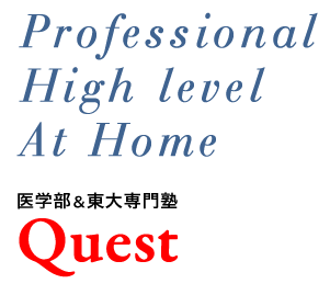 professional high level at home 医学部&東大専門塾Quest